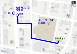 高倉町2丁目バス停