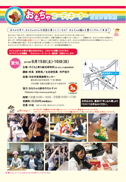おもちゃコーディネーター養成研修講座in刈谷