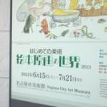 名古屋市美術館〜♪