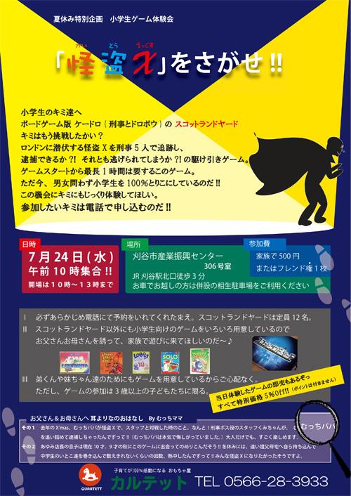 夏休み特別企画 小学生ゲーム体験会