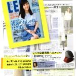 ファッション誌LEEで solano★おしゃれヘルメット が紹介されました♪