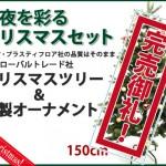 ★☆ いよいよ販売開始!プラスティフロア社 クリスマスツリー ☆★
