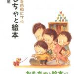 「 おもちゃと絵本で、もっと楽しい子育てを 」著書に、カバーと帯がつきました