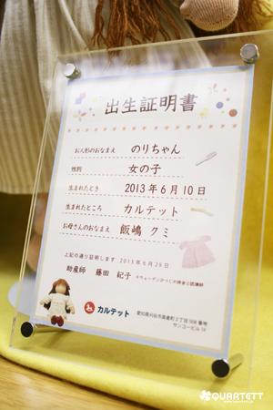 ウォルドルフ人形同窓会展1日目_08