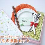 ★新商品★ 【幼児でも食べこぼさない/マナーが身に付く】 子どもの食器セット