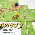 ★新商品★ ボードゲーム【カルカソンヌ】