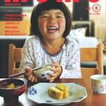 子どもの三角箸が、子育て情報誌『momo』で紹介されました♪
