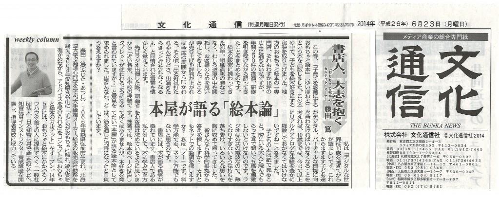 1406文化通信記事(元画像)