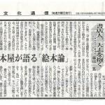 オーナー藤田による 【文化通信社のコラムがスタート】