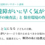 7月13日(日) 第一回発達障がいサポート講座 開催!