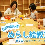 【7月27日】 親子で楽しむ ぬらし絵教室 【午後】