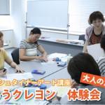 【7月27日】 大人のための  蜜ろうクレヨン 体験会 【午前中】