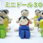 ★新商品★ ミニドール30