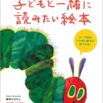 絵本大好きなあなたにぴったりの雑誌♪ 『子どもと一緒に読みたい絵本』