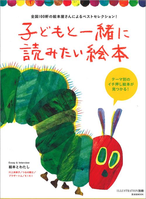 子どもと一緒に読みたい絵本_表紙