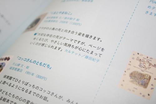 子どもと一緒に読みたい絵本_01