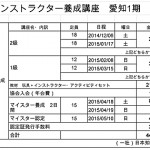 ベビートイ・インストラクター マイスター養成講座 【 愛知1期 15名募集開始 】