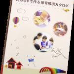 カルテット オリジナル 【保育園・幼稚園・こども園・法人様向け】 保育環境カタログ