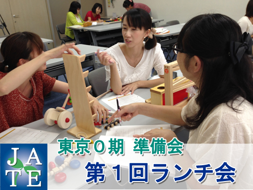 知育玩具協会 東京0期ランチ会