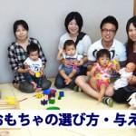 よいおもちゃの選び方・与え方講座 @東海市 4/13(水)