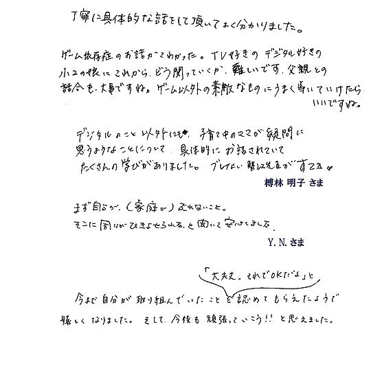 アンケート01_bl