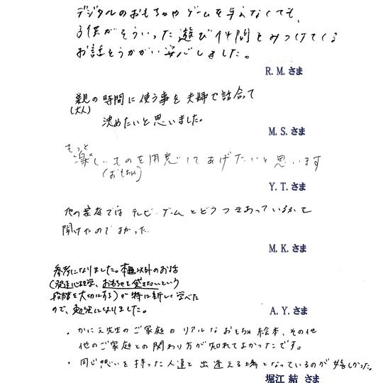 アンケート-11_bl