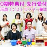 特典付 先行受付開始 東京0期 知育玩具インストラクター養成講座