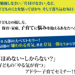 【20席増席】7月12日(日)「子どものやる気が育つ」アドラー子育てセミナー【早くも満席!】