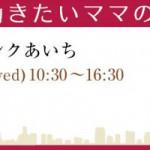 笑顔で働きたいママのフェスタ 2015 in 名古屋 8/5