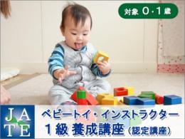ベビートイ・インストラクター1級講座m