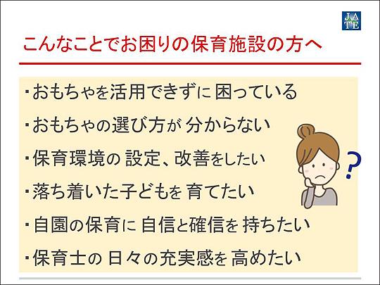 保育環境コンサルティング_03blog