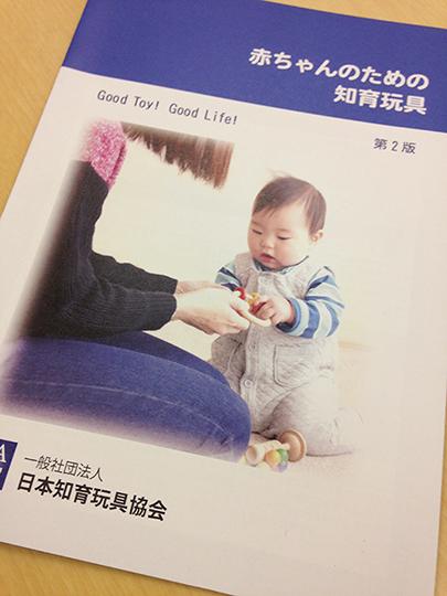 よいおもちゃの選び方与え方講座_08