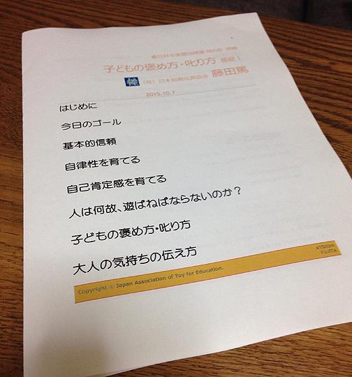 151007_子どもの褒め方_叱り方