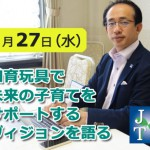 知育玩具協会のヴィジョンを語るランチ会 1月27日@東京