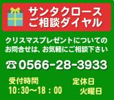 1512 クリスマス相談ダイヤル