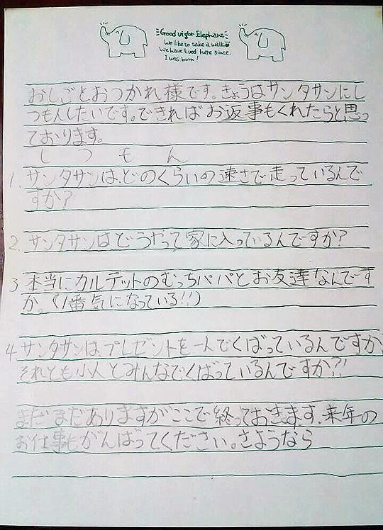 サンタさんへの手紙_02_web