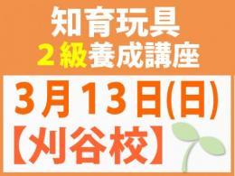 知育玩具インストラクター®2級講座|一般社団法人 日本知育玩具協会