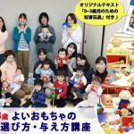 5月11日(水)、豊橋市にてよいおもちゃの選び方・与え方講座開講 ♪