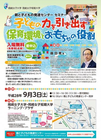保育環境とおもちゃの役割 岡崎女子大学 セミナー