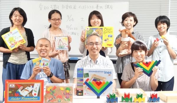 知育玩具2級養成講座