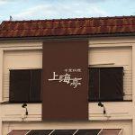 むっちパパとのランチ会、開催決定(^o^)