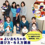 おもちゃの悩みを解決!「よいおもちゃの選び方・与え方講座」@東京・武蔵小金井