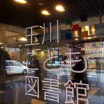 「心を育てる絵本の読み聞かせ」 金沢市玉川こども図書館で
