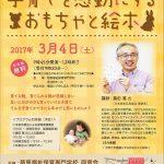 慈恵福祉保育専門学校で「保育と知育玩具」の講演