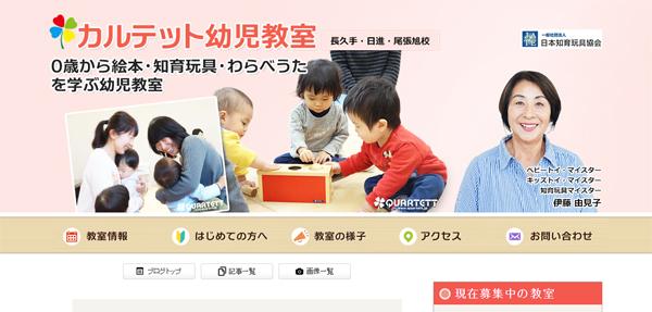 カルテット幼児教室ブログ@長久手校