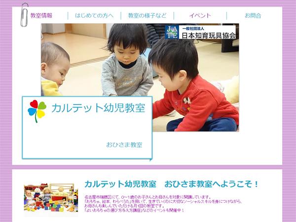 カルテット幼児教室ブログ@名古屋 おひさま教室