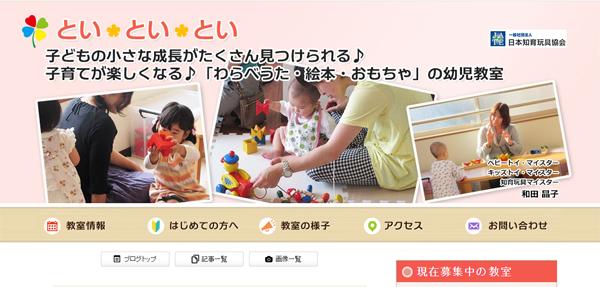 カルテット幼児教室@豊橋 とい・とい・とい教室