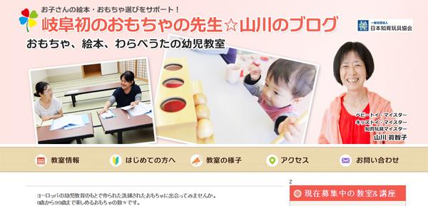 カルテット幼児教室ブログ@岐阜教室