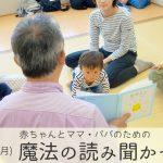 【東京・武蔵小金井】5月22日(月) 赤ちゃんとママ・パパのための魔法の読み聞かせ講座