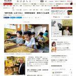 藤井聡太4段 愛用の 立体パズル キュボロについて 朝日新聞に取材協力しました